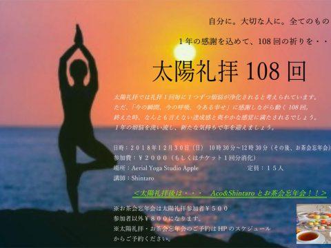 12/30 108回太陽礼拝