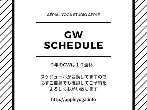 GW スケジュール