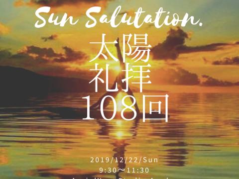 12/22(日)太陽礼拝WS